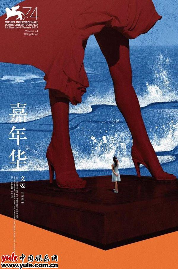 耿乐携新片开启威尼斯之旅华语电影终不缺席